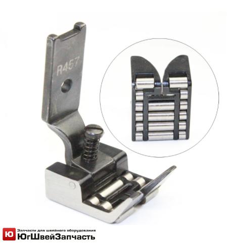Лапка роликовая R457 ЗИГ-ЗАГ 10mm