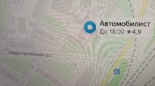 Автомобилист автошкола в Мытищах