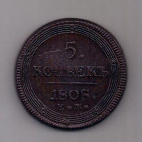 5 копеек 1808 года RR !!! редкий тип
