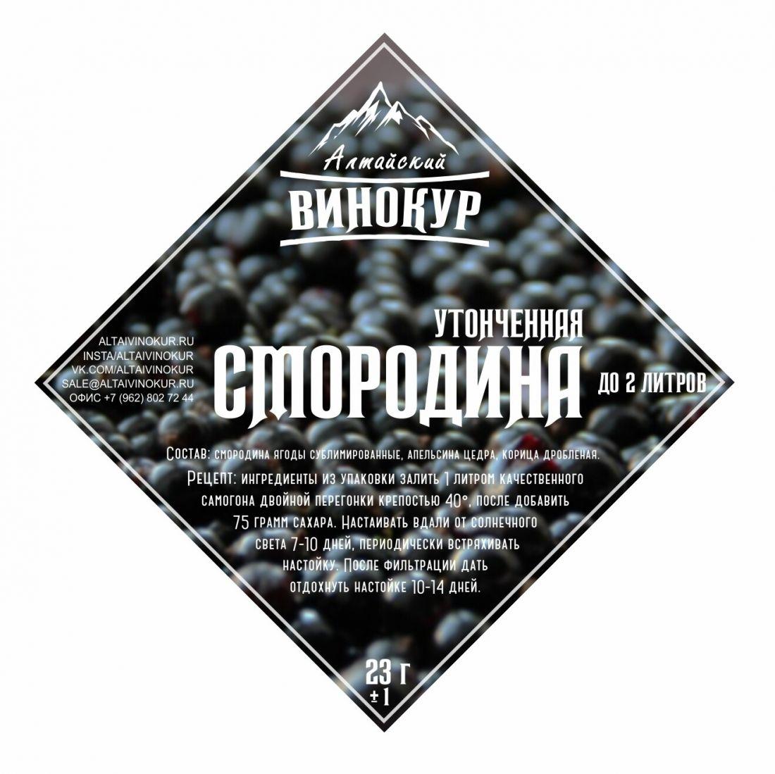 Настойка Утонченная Смородина (Алтайский Винокур)