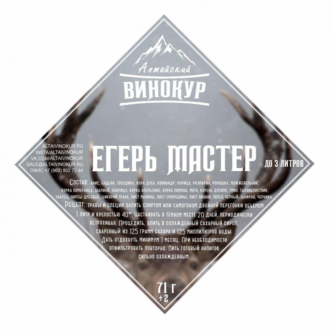 Набор трав Егерь мастер (Алтайский Винокур)