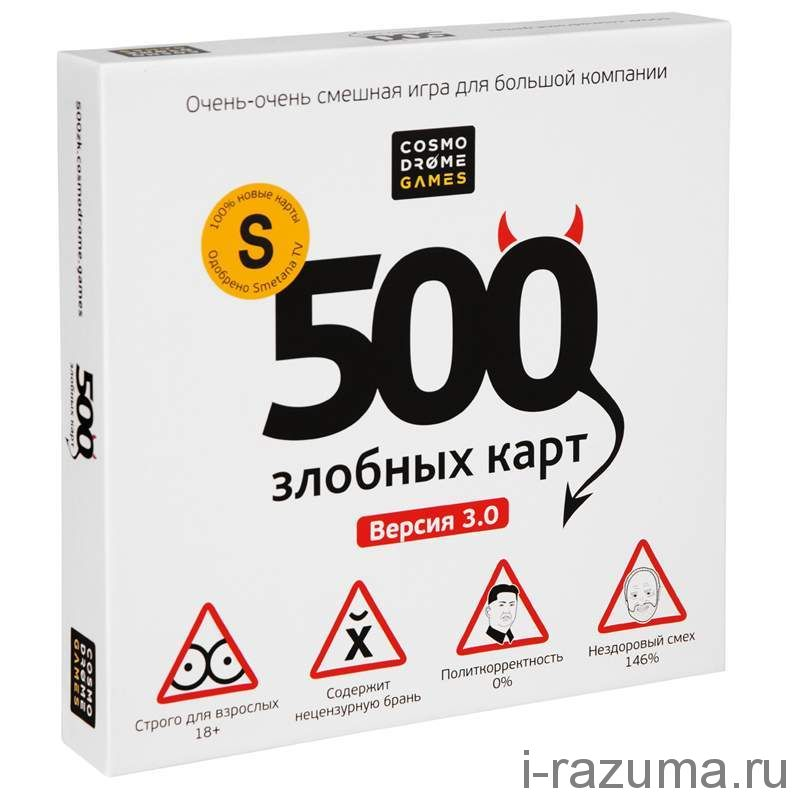 500 злобных карт (18+)
