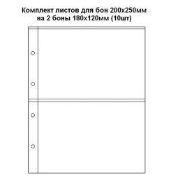 Комплект листов для бон 200х250мм на 2 боны 180х120мм (10шт)