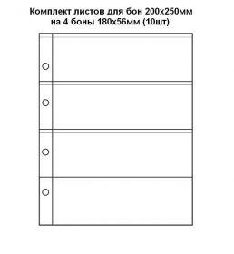 Комплект листов для бон 200х250мм на 4 боны 180х56мм (10шт)