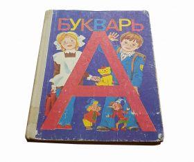 """Учебник """" БУКВАРЬ"""" Горецкий .В. Г 1994"""