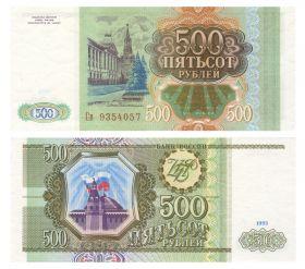 500 РУБЛЕЙ Россия 1993 год. UNC/Пресс серия Св