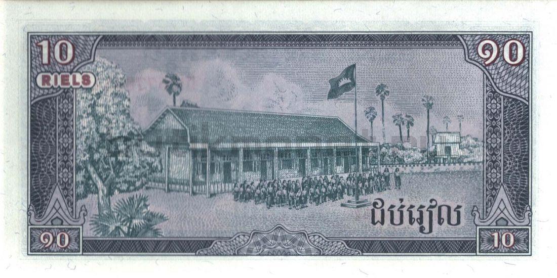 10 риелей 1979 Камбоджа