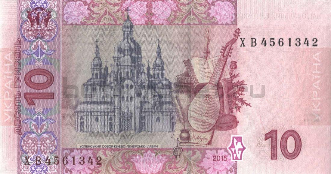 10 гривен 2015 Украина