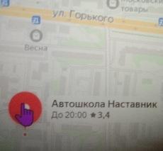 Автошкола Наставник Королёв