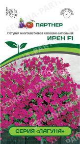 Петуния (серия Лагуна) Ирен F1 / многоцветковая (мини) каскадная розовая с глазком (Партнер)