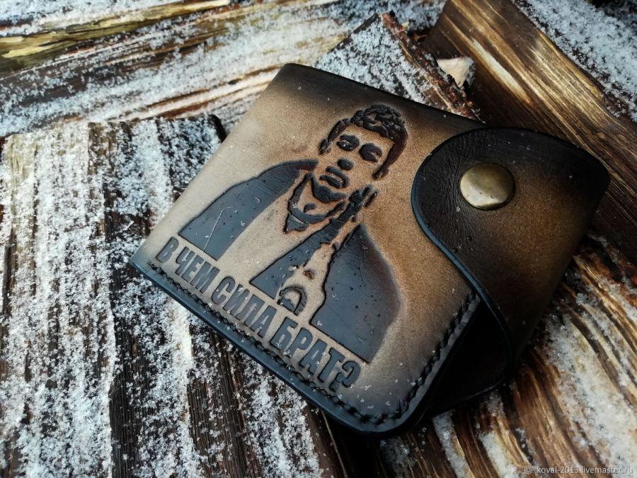 "Карманный кошелек ""БРАТ"""
