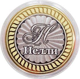 НЕЛЛИ, именная монета 10 рублей, с гравировкой