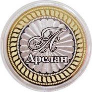 АРСЛАН, именная монета 10 рублей, с гравировкой