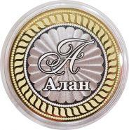 АЛАН, именная монета 10 рублей, с гравировкой