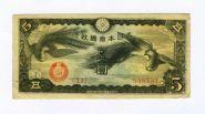 Китай (оккупация, Япония), 5 йен, 1940