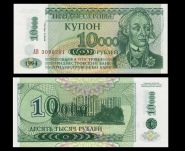 ПРИДНЕСТРОВЬЕ - 10000 рублей(купон) 1998 года. UNC Пресс