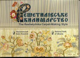 Решетиловское ковроткачество  5 гривен Украина 2021 Буклет