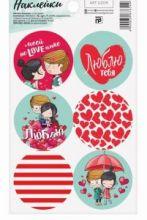 Бумажные наклейки «Любовь это...» , 9 × 16 см