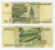 10000 рублей 1995 года. ЕЭ 1420336