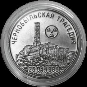 35 лет со дня трагедии на Чернобыльской АЭС  25 рублей ПМР 2021