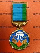 "Медаль ""Жена Десантника"""