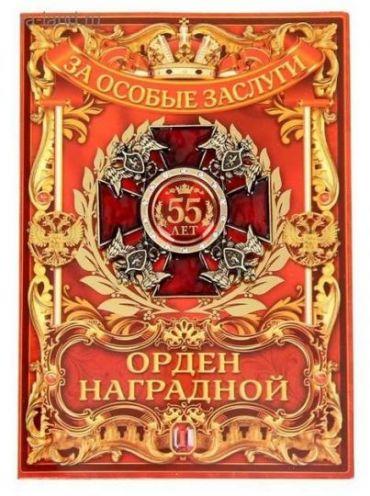 Юбилейный орден 55 лет