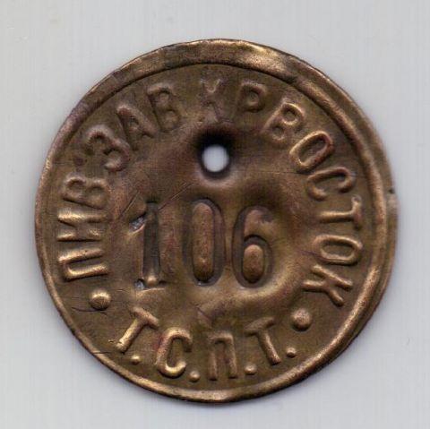 жетон 1922 Пивзавод Красный Восток AUNC Казань