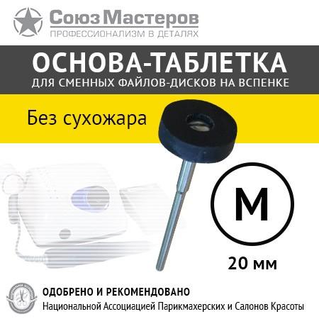 Союз Мастеров Арт.947060 Основа-таблетка черная «НЕ для сухожара» M-20мм