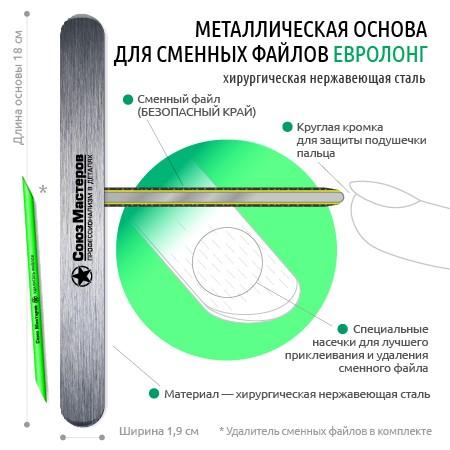 Союз Мастеров Арт.902070 Основа металлическая ЕвроЛонг