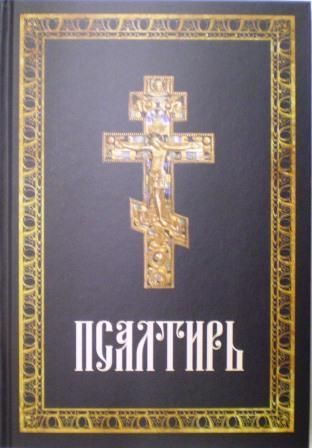 Псалтирь пророка Давида с приложением молитвословий