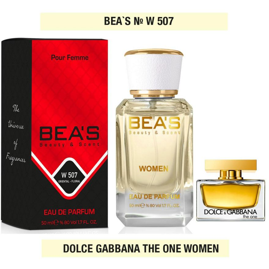BEA'S (Beauty & Scent) M 507- Dolce & Gabbana The One 50 мл