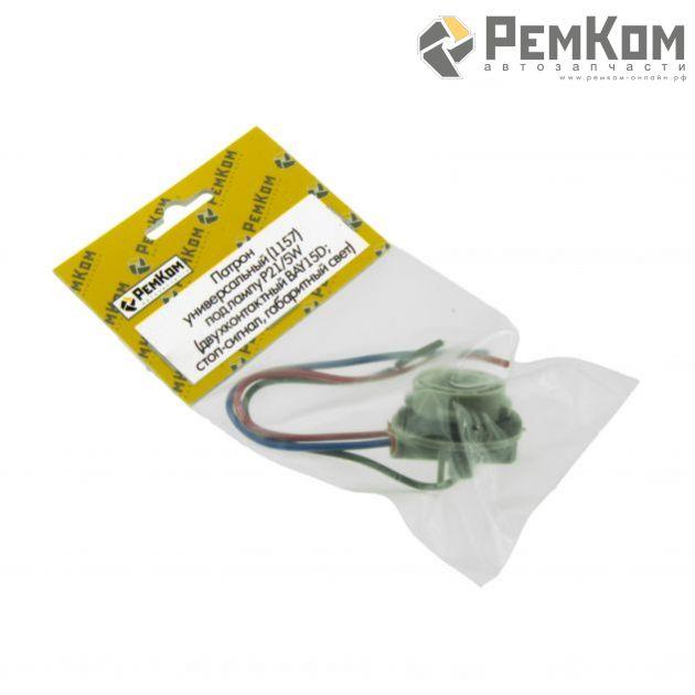 RK04180 * Патрон универсальный (1157) под лампу P21/5W (двухконтактный BAY15D; стоп-сигнал, габаритный свет) (с проводами сечением 0,5 кв.мм, длина 120 мм, пластик)