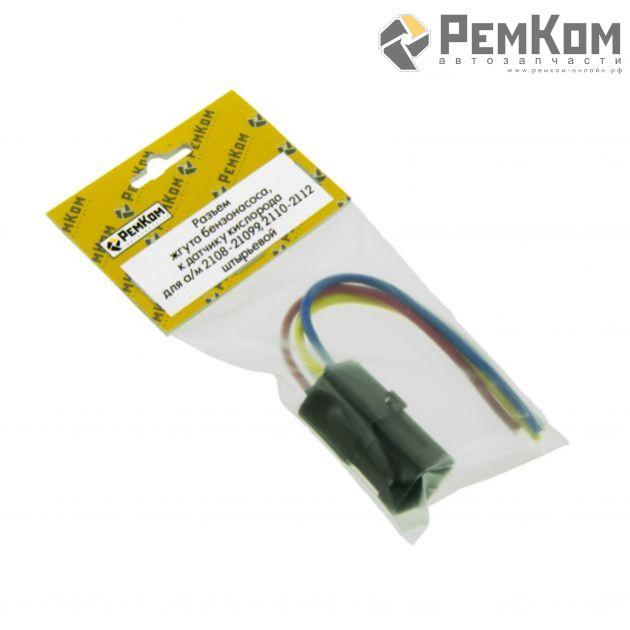 RK04172 * Разъем жгута бензонасоса, к датчику кислорода для а/м 2108-21099, 2110-2112 штырьевой (с проводами сечением 1,0 кв.мм, длина 120 мм)