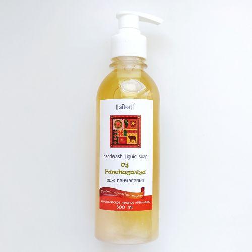 Жидкое аюрведическое мыло Одж Панчагавья | 300 г