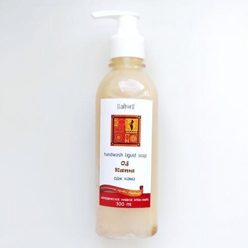 Жидкое аюрведическое мыло Одж Кама | 300 г