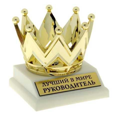 Фигура корона Лучший в мире руководитель