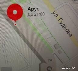 Школа безопасного вождения Арус Автошкола