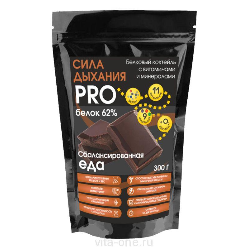 Сила Дыхания PRO белковый коктейль с витаминами со вкусом шоколада 300 гр
