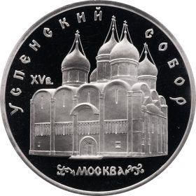 5 рублей СССР 1990 года. Успенский собор. Пруф(PROOF). Запайка.