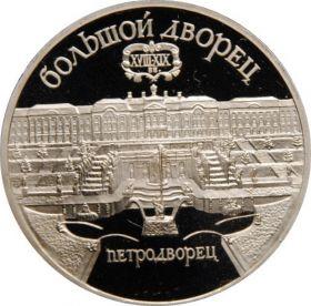 5 рублей СССР 1990 года.Большой дворец. Петродврорец. Пруф(PROOF). Запайка.