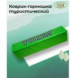 Коврик туристический ГАРМОШКА складной 8 мм 180х60 см зеленый
