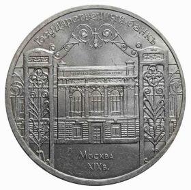 Здание Госбанка в Москве. 5 рублей, 1991 год, СССР UNC