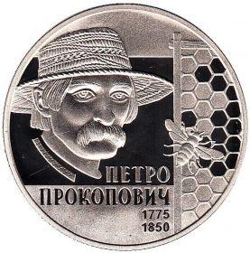 Украина 2 гривны 2015 год - Петр Прокопович 1775-1850, UNC
