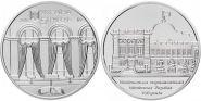 5 гривен, 150 лет Национальной парламентской библиотеке Украины.