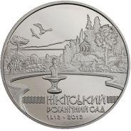 5 гривен 2012 - 200 лет Никитскому ботаническому саду
