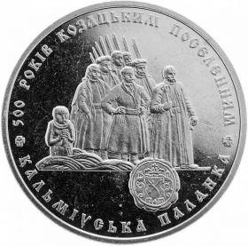 5 гривен 2005 - 500 лет казацким поселениям. Кальмиусская паланка