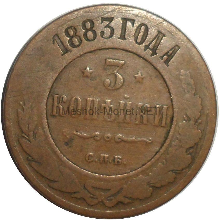 3 копейки 1883 года СПБ # 1