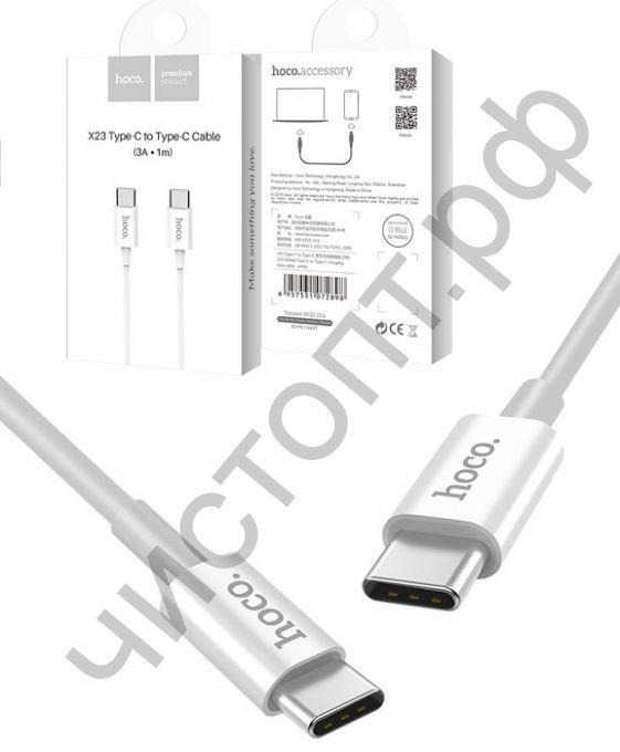 Кабель Type-C - Type-C HOCO X23 Skilled, 1.0м, круглый, 2.1A, силикон, цвет:  белый