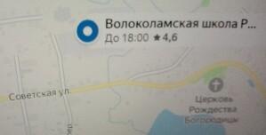ПОУ Волоколамская школа РО ДОСААФ