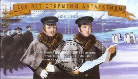 Почтовый блок 200 лет открытию Антарктиды. Мореплаватели М.П. Лазарев и Ф.Ф. Беллинсгаузен.Гашенный